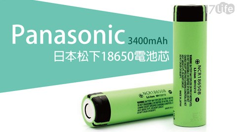 Panasonic國際牌-18650日系鋰電池/充電電池3400mAh