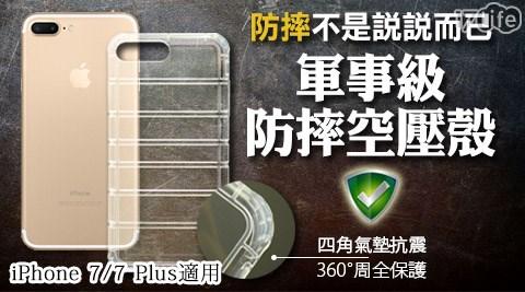 只要199元(含運)即可享有【Apple】原價699元iPhone 7/7 Plus軍事級氣囊防摔高透散熱軟殼1入。
