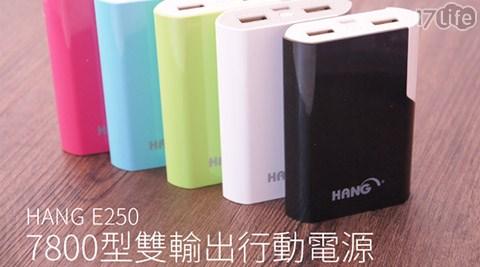 HANG 7800 /智慧美學/2.1A/雙輸出/行動電源