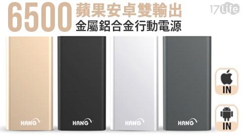 6500/鋁合金/超薄/Apple/Android/雙輸入/行動電源