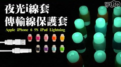 Apple Lightning傳輸線保護夜光i線套