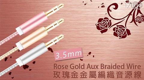 玫瑰金金屬編織3.5mm手機音源音頻線(買一送一)