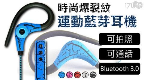 時尚爆裂纹/可衣夾/運動藍芽耳機
