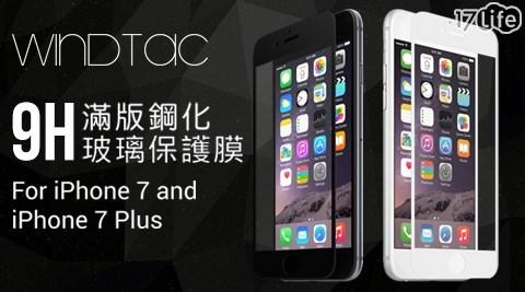 Apple/ iPhone 7/7 Plus/滿版/鋼化9H/旭硝子/玻璃保護膜/買一送一