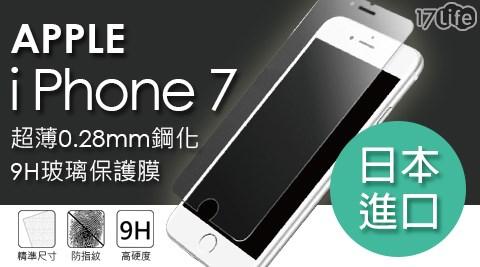 全17life一起生活省錢團購新Apple iPhone 7台灣製超薄0.28mm鋼化9H旭硝子玻璃保護膜1入