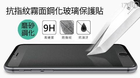 平均每入最低只要159元起(含運)即可購得抗指紋霧面鋼化玻璃保護貼1入/2入/4入,型號:iPhone/ASUS/Sony/三星/HTC,皆有多種機型可選!