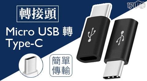 周末下殺/ Micro USB /轉 Type-C /轉接頭