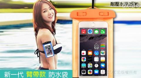 平均每入最低只要119元起(含運)即可購得新一代二合一手機防水袋+運動臂套1入/2入/4入/8入/16入/32入,顏色:藍/粉/橘/綠/白/紫。