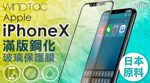 IPhonex/保護貼/9H/玻璃貼/玻璃/滿版