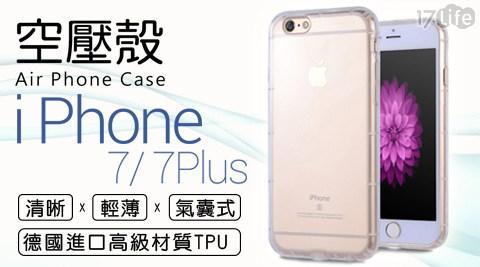 只要189元(含運)即可享有原價499元Apple iPhone 7氣囊式防撞-極薄清透空壓殼1入,尺寸:4.7吋/5.5吋。