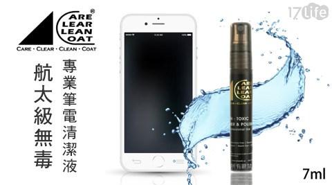 4C航太級無毒專業筆電清潔液