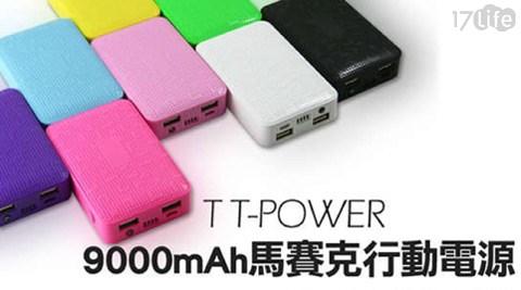 台灣製造三星電芯9000mAh雙輸出馬賽克行動電源