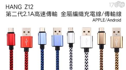 HANG 第二代/ 2.1A高速傳輸/ 金屬編織充電線/傳輸線