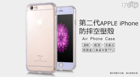 第二代APPLE IPhone閃光防摔空壓殼