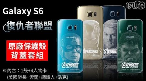 只要99元(含運)即可享有原價1,390元Galaxy S6復仇者聯盟原廠保護殼背蓋套組只要99元(含運)即可享有原價1,390元Galaxy S6復仇者聯盟原廠保護殼背蓋套組1組,每組內含:1殼+4卡(美國隊長+索爾+鋼鐵人+浩克)。