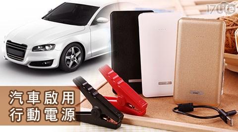 2016最新款BSMI認證快充型1公分超薄汽車啟用行動電源