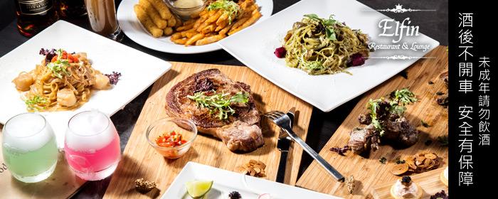 Elfin Restaurant & Lounge-餐酒折抵券 精靈魔法般的桌邊魔術,味覺與視覺的魔幻享受,複合式時尚餐酒館,東區巷弄獨領風騷!