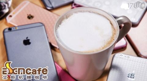 艾斯机膜/咖啡/焦糖/瑪琪朵/奶茶/卡布其諾/抹茶/奶綠