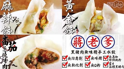 蔣老爹/無味精/26G/手工/霸王餃/水餃