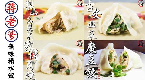 蔣老爹/無味精/手工水餃/水餃