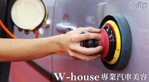 w-house/大直店/洗車/汽車/美容/打蠟/洗車服務/擋風玻璃保養