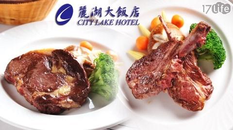 牛排/麗湖/折抵券/紅盤/飯店/內湖