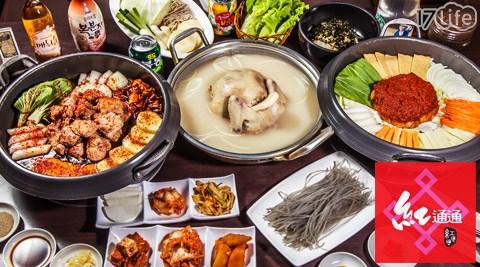 紅通通韓味鍋物/韓式/套餐/紅通通/安東雞/春川雞
