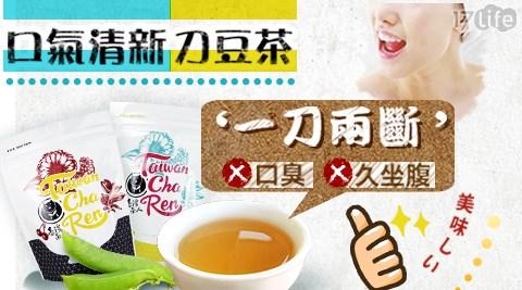 台灣茶人/日本/人氣/健康茶/立體/茶包/切油/斬臭/輕纖/刀豆茶