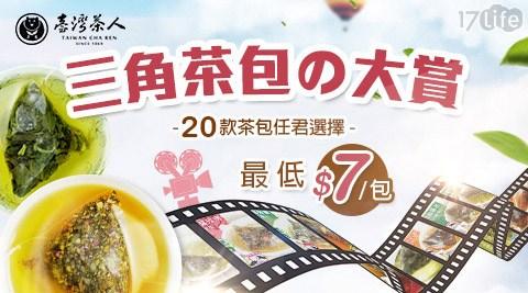臺灣茶人/三角/立體/茶包/茶葉/台灣/沖泡/養生