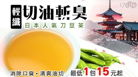 平均最低只要15元起(含運)即可享有【台灣茶人】日本人氣健康茶立體茶包切油斬臭輕纖刀豆茶平均最低只要15元起(含運)即可享有【台灣茶人】日本人氣健康茶立體茶包切油斬臭輕纖刀豆茶20包/40包/60包/80包/120包/160包。
