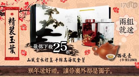 台灣茶人-猴年精裝玉葉禮盒組