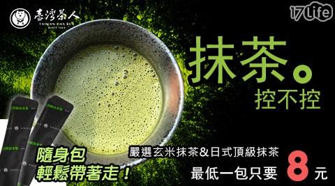平均每包最低只要8元起(含運)即可購得【台灣茶人】日式頂級抹茶粉隨身包/嚴選玄米抹茶粉隨身包50包/75包/100包。購買75包方案再贈木湯匙1個、100包方案贈愛心杯1個!