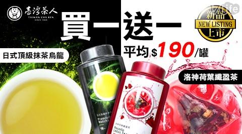 只要380元(含運)即可享有【台灣茶人】原價760元茶包1罐(3.5gx18入/罐),口味:日式頂級抹茶烏龍/洛神荷葉纖盈茶,購買享買一送一優惠!