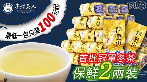 平均每包最低只要100元起(含運)即可購得【臺灣茶人】首批冠軍冬茶保鮮袋裝系列2包/4包/8包/12包/20包(70g±4.5g/包),購買8包方案加贈愛心杯2個、購買12包方案加贈耐熱玻璃花耳茶壺1支、購買20包方案加贈耐熱玻璃沖茶器1入。