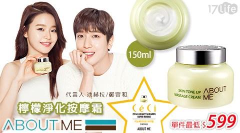 平均最低只要599元起(含運)即可享有韓國去黃神器-about me 檸檬淨化按摩霜(150ml)1罐/3罐。