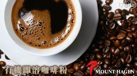 MOUNT HAGEN/有機/即溶/咖啡粉/咖啡/咖啡豆/即溶