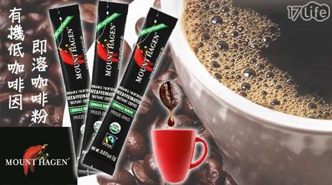 平均每入最低只要6元起(含運)即可享有【MOUNT HAGEN】有機低咖啡因即溶咖啡粉50入/100入/150入/250入/500入。