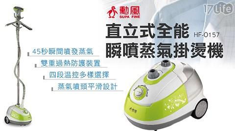 勳風-直立式快速蒸氣熨斗/掛燙機HF-O157-1台