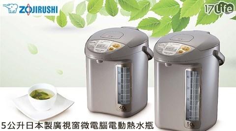 【ZOJIRUSHI象印】/5公升/日本製/廣視窗微電腦電動熱水瓶 CD-LPF50