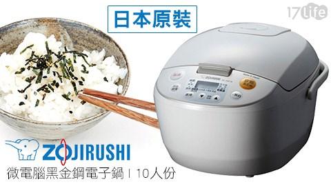 只要3,990元(含運)即可享有【ZOJIRUSHI 象印】原價6,290元日本原裝10人份微電腦黑金鋼電子鍋(NL-AAF18)只要3,990元(含運)即可享有【ZOJIRUSHI 象印】原價6,290元日本原裝10人份微電腦黑金鋼電子鍋(NL-AAF18),保固一年,附蒸籠。