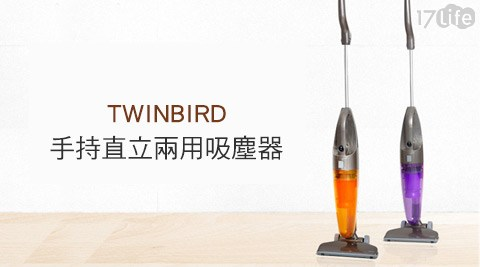 平均每台最低只要1,090元起(含運)即可購得【TWINBIRD】日本手持直立兩用吸塵器(TC-5124TW)1台/2台,顏色:紫色/橘色,保固一年。