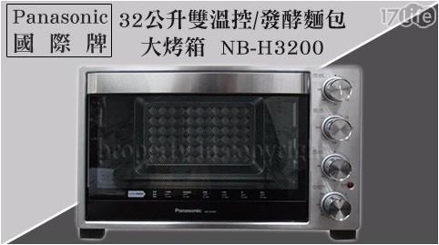 只要3,060元(含運)即可享有原價3,790元【Panasonic國際牌】32公升雙溫控/發酵麵包大烤箱NB-H3200 1台/組