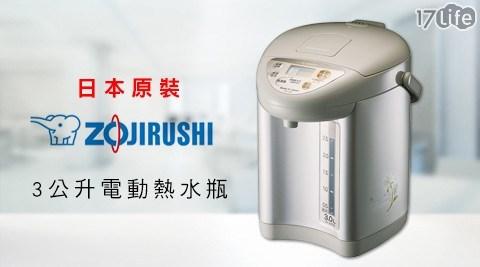 【L2】/【ZOJIRUSHI象印】/日本原裝/3公升/電動/熱水瓶 /CD-JUF30