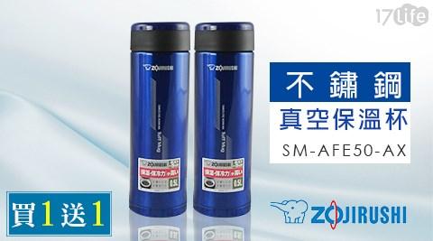 只要999元(含運)即可享有【ZOJIRUSHI 象印】原價2,100元不鏽鋼真空保溫杯(SM-AFE50-AX)1支(500ml/支),享買一送一優惠!