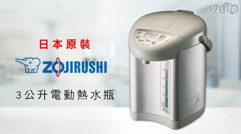 【ZOJIRUSHI象印】/日本原裝/3公升/電動/熱水瓶 /CD-JUF30