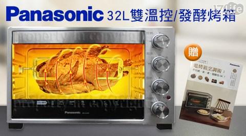 【Panasonic國際牌】/32L/雙溫控/發酵/烤箱/ NB-H3200