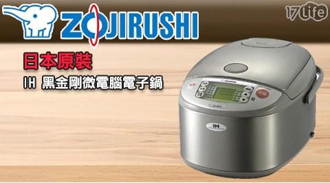 【ZOJIRUSHI象印】/日本原裝/IH /黑金剛/微電腦/電子鍋