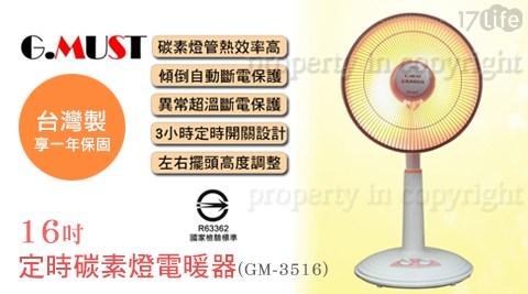 只要1,580元(含運)即可享有【G.MUST台灣通用】原價3,990元16吋定時碳素燈電暖器(GM-3516)1入。享一年保固!