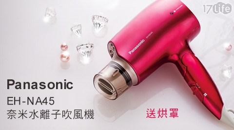 Panasonic國際牌-奈米水離子吹風機(EH-NA45)1入+送烘罩
