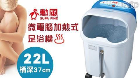 只要4,850元(含運)即可享有【勳風】原價10,000元微電腦加熱式足浴機/泡腳機(HF-3793)1台,享1年保固。